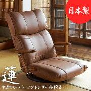 座椅子座いす座イス肘掛座椅子レバー式13段リクライニング肘付座椅子日本製【送料無料】