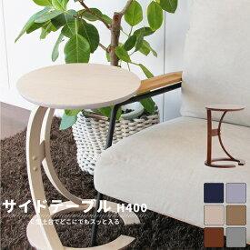 サイドテーブル 木製 丸 テーブ ル幅40cm ミニテーブル ソファーサイドテーブル ナイトテーブル ベッドサイドテーブル ラウンド 円形 丸型 北欧 おしゃれ 人気
