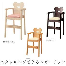 ベビーチェア ハイチェア 木製 子供いす 子供椅子 こどもいす ベビー椅子 ダイニング ダイニングチェアー食堂用 スタッキング 重ねる レストラン 完成品 既製品 おしゃれ 北欧 かわいい