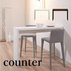 カウンターテーブル 幅120cm テーブル ハイテーブル ホワイト 白 デスク ワークデスク 作業台 幅120×奥行き38×高さ85cm キッチンテーブル ハイカウンター(テーブルのみ)おしゃれ 人気