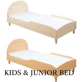 ベッド シングル フレーム シングルベッド シングルベット キッズ 子供 ジュニアベッド 子供ベッド ベッド シングル フレームのみ ベッド 北欧 おしゃれ 丸み 子供部屋 ベット