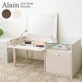 ドレッサーテーブル テーブル ローテーブル 北欧 ドレッサー 白 ホワイト 木製 モダン デザイン 収納 シンプル コンパクト リビング センターテーブル ガラステーブル 引き出し ガラス リビングテーブル 鏡台 化粧台 ロータイプ