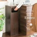ダストボックス 木製 木目調 ワンプッシュ 幅25cm 45L キッチンペール スリムデザイン シンプル モダン おしゃれ 北欧…