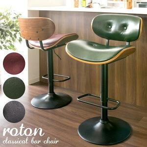 カウンターチェア おしゃれ 昇降 レトロ KNC−G668 バーチェア ハイチェア 3色対応 カウンターチェアー カウンターテーブルチェア 椅子 ハイチェア 回転 bar cafe レッド ダークブラウン グリー