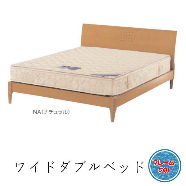 ワイドダブルベッド 【ヴィッツ】 ナチュラル フレームのみ  【smtb-kd】50%OFF以上 半額以下 特別価格 シンプル モダン ナチュラル シンプル 北欧 ベッドフレーム 木製ベッド すのこベッド