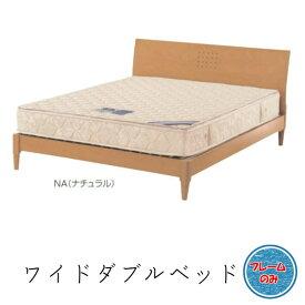 ベッド ワイドダブルベッド フレームのみ 【ヴィッツ】 ナチュラル シンプル モダン ナチュラル シンプル 北欧 ベッドフレーム 木製ベッド すのこベッド