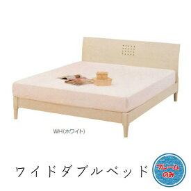 ベッド ワイドダブルベッド フレームのみ 【ヴィッツ】 木目の見えるホワイト フレーム ナチュラル シンプル 北欧 ベッドフレーム 木製ベッド すのこベッド