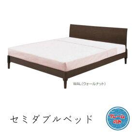 ベッド セミダブルベッド【ヴィッツ】フレームのみ ウォールナット ベッドフレーム【532P19Apr16】 すのこベッド スノコベッド シンプル ナチュラル 北欧 木製ベッド 【今すぐ使える割引クーポン発行中】