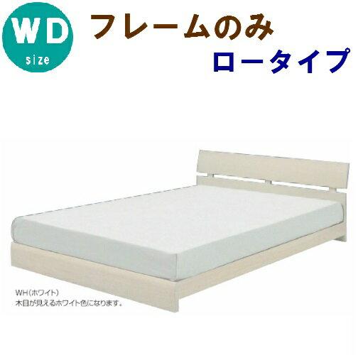 【smtb-kd】 ワイドダブルベッド【RAY】レイ ホワイト フレームのみ すのこベッド スノコベッド シンプル ナチュラル 北欧