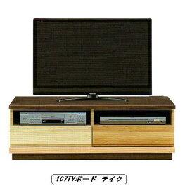 107テレビボードテイク 収納家具 ローボード テレビ台 国産