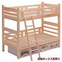 【国産】 二段ベッド 子供 大人用 2段ベッド 2段ベット 二段ベッド 頑丈 子供ベッド 子供ベット 二段ベッド ロータ…