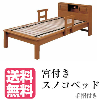 【smtb-kd】桐スノコベッドシングル江戸 宮付き 照明付き 手すり付き  シングルベッド フレームのみ