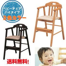 ベビーチェア ハイチェア ルビー 子ども キッズ木製チェア こどもいす 子供イス 子ども椅子 肘付き椅子 木製 北欧 おしゃれ かわいい ブラウン ナチュラル 店舗