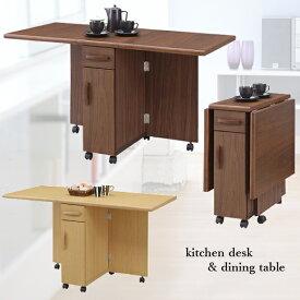 バタフライテーブル ダイニングテーブル 両バタテーブル キッチンカウンター 引出し付き 木製 キッチン収納 ワゴン 両バタフライ おしゃれ 人気