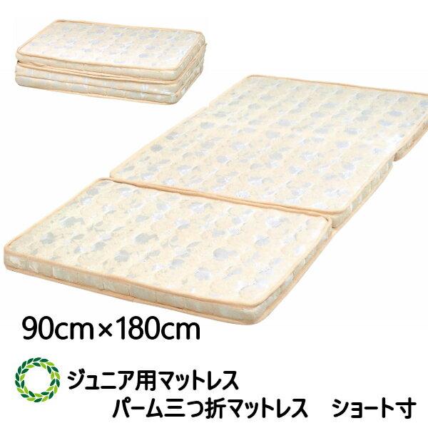 三ツ折パームマットレス(90×180cm)セミシングル(SS)ショート ジュニア用マットレス ベッドマット 薄型マットレス マット マットレス 薄型 2段ベッド 子供家具 キッズベッド