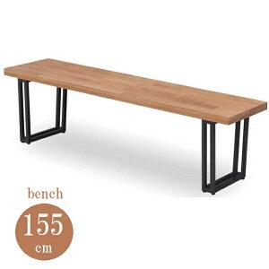 ダイニングベンチ ベンチチェア ダイニングチェア 幅155cm 木製 オーク無垢 アイアン スチール 長椅子 食卓椅子 北欧 おしゃれ 人気