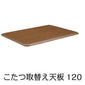 コタツ板 120-80 こたつ板 こたつ天板 ブラウン メラミン化粧繊維板 こたつ天板の買い替えに!
