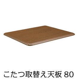 コタツ板 80×80 約6.4kg コタツ天板 コタツ取替え天板 こたつ板 こたつ天板 ブラウン メラミン化粧繊維板 こたつ天板の買い替えに!