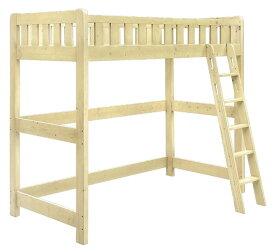 ロフトベッド 木製 シングル はしご スペーシングベッド ハイタイプ 階段