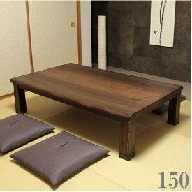 こたつ テーブル 幅150cm こたつテーブル コタツ ブラウン オーク突板 150×90 木製 家具調こたつ 座卓 テーブル コタツ 幅150 モダン おしゃれ 人気