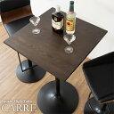 ハイテーブル 幅60cm角 ハイテーブル キッチンテーブル ハイカウンター ハイテーブル デスク バーカウンター チェア…