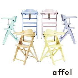 ベビーチェア ハイチェア アッフルチェア(テーブル付き)おしゃれ 木製 子供椅子 チェア(チェア本体のみ)かわいい 大和屋 yamatoya