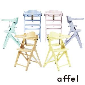 ベビーチェア ハイチェア アッフルチェア(テーブル付き)おしゃれ 木製イス 子供椅子 チェア(チェア本体のみ)かわいい 大和屋 yamatoya おしゃれ 人気