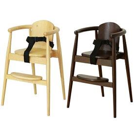 ベビーチェア ベビーチェアー 木製 ハイチェア 子供イス 子供椅子 スタックチェアー(ベルト付き)ハイチェア 木製チェア ナチュラル ブラウン おしゃれ 北欧(ナチュラル:11月中旬入荷・ブラウン:11月下旬入荷)