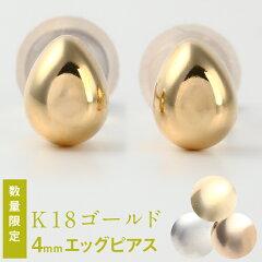 ゴールドイエローゴールドK18金18金YGピンクゴールドPGホワイトゴールドWG地金ピアスエッグピアス卵ピアスたまごピアスエッグ楕円たまご型【K18YGエッグピアス(Opi/K18YG5×4mmエッグ)】