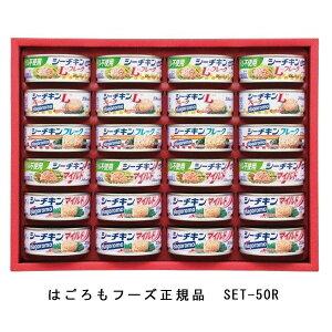お買い物マラソン ポイント3倍 御中元 中元 送料無料 はごろも シーチキンギフト SET−50R 宅配無料 ツナ缶 ギフト