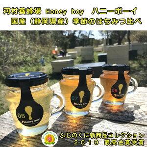 河村養蜂場 ハニーボーイ の季節の はちみつ 3種類セット 御中元 中元 送料無料 限定 金賞受賞