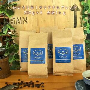 自家焙煎コーヒー 直火式焙煎機だから出る豊潤な香りMUSUBI COFFEE ムスビコーヒーオリジナルブレンド 焙煎度合いが選べる 200g×5袋 合計 1kgコーヒー コーヒー豆 お試し 送料無料 業務用 母の日