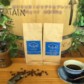 自家焙煎珈琲 専門店 MUSUBI COFFEE ムスビコーヒー MUSUBIブレンド 焙煎度合いが選べる 200g×2袋 合計 400gコーヒー プレゼント コーヒー豆 アイスコーヒー 送料無料 ラッピングします
