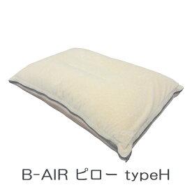 B-AIR ピロー typeH ハイタイプ東洋紡ブレスエアーxダクロンコンフォレル ダウンエッセンス 3次元立体構造 送料無料
