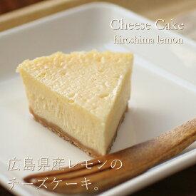 チーズケーキ 広島レモンチーズケーキ 12cm カスターニャ 広島 スイーツ ギフト プレゼント 送料無料 お菓子 のし 出産 結婚 内祝い お祝い お返し お礼 誕生日 お歳暮 産直