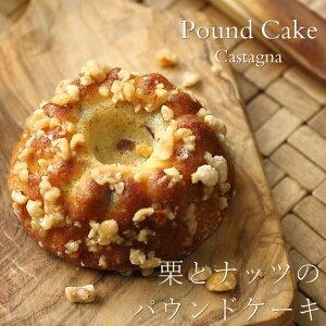 パウンドケーキ 和栗とヘーゼルナッツのパウンドケーキ カスターニャ 10cm スイーツ ギフト プレゼント 焼き菓子 手土産 お菓子 クグロフ 産直