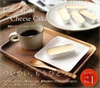 チーズケーキカマンベールチーズケーキ10個入り濃厚チーズケーキスイーツギフトプレゼント送料無料お菓子ラッピングのしメッセージカード出産結婚内祝お祝いお返しお礼