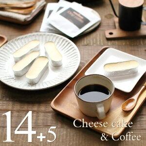 スイーツ コーヒーセット カマンベールチーズケーキ 14個 ドリップバッグコーヒー 5袋 セット スイーツ ギフト プレゼント 送料無料 のし メッセージカード 出産 結婚 内祝い お祝い お返し