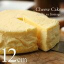 ポイント5倍! チーズケーキ やわらかスフレ 石窯焼きスフレ 12cm 4号サイズスフレチーズ スイーツ ギフト プレゼント…