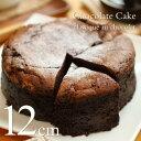チョコレートケーキ 石窯焼きクラシックショコラ 12cm 4号サイズスイーツ 低糖質 ギフト プレゼント 送料無料 お菓子 アーリバード 広島 ラッピング のし メッセージカード 出産 結婚 内祝い