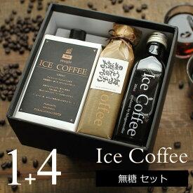 【誕生日 プレゼント】コーヒー ギフト アイスコーヒーセット 無糖(1000ml×1本、200ml×4本) 高級 プレゼント かわいい おしゃれ ラッピング のし プチギフト ちょっとした 品 深川珈琲 広島 誕・M1+4
