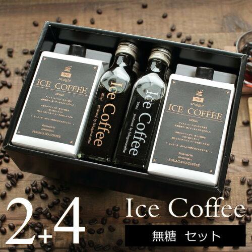 コーヒー ギフト アイスコーヒー 無糖 セット 高級 プレゼント かわいい おしゃれ ラッピング のし 出産 結婚 内...