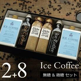 【誕生日 プレゼント】コーヒー ギフト アイスコーヒーセット・無糖&微糖セット(微糖・1000ml×2本、無糖・200ml×8本) 高級 プレゼント かわいい おしゃれ ラッピング のし プチギフト ちょっとした 品 深川珈琲 広島 誕・B2+8