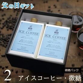 父の日 ギフト プレゼント コーヒー アイスコーヒー 微糖 1リットル 2本入り 送料無料 高級 かわいい おしゃれ パッケージ ラッピング メッセージ付き 深川珈琲 広島 父・B2