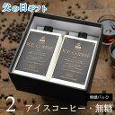 父の日 ギフト プレゼント コーヒー アイスコーヒー 無糖 1リットル 2本入り 送料無料 高級 かわいい おしゃれ パッケ…