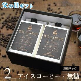 父の日 ギフト プレゼント コーヒー アイスコーヒー 無糖 1リットル 2本入り 送料無料 高級 かわいい おしゃれ パッケージ ラッピング メッセージ付き 深川珈琲 広島 父・M2