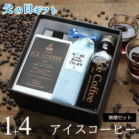 父の日 ギフト プレゼント コーヒー アイスコーヒー 無糖 セット(1000ml×1本、200ml×4本) 送料無料 高級 かわいい おしゃれ パッケージ ラッピング メッセージ付き 深川珈琲 広島 父・M1+4