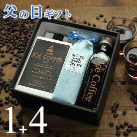 【遅れてゴメンね】 父の日 ギフト プレゼント コーヒー アイスコーヒー 無糖 セット(1000ml×1本、200ml×4本) 深川珈琲 広島 かわいい おしゃれ パッケージ ラッピング メッセージ付き 送料無料 父・M1+4