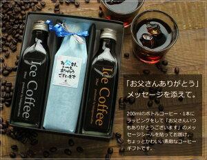 父の日ギフトコーヒーギフトアイスコーヒー無糖200mlビン3本入り深川珈琲広島プレゼント送料無料かわいいビン入りおしゃれパッケージラッピングメッセージシール付き【父・bin3】