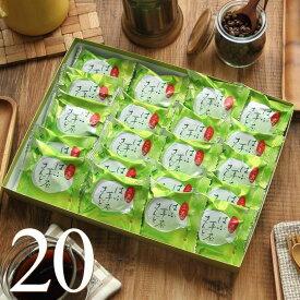 サブレ クッキー 詰め合わせ はぶ草茶さんど 20個入り 風季舎 広島 ハブ茶 スイーツ ギフト プレゼント ラッピング のし対応 おみやげ お菓子 出産 結婚 内祝い お祝い お返し お礼 誕生日 産直